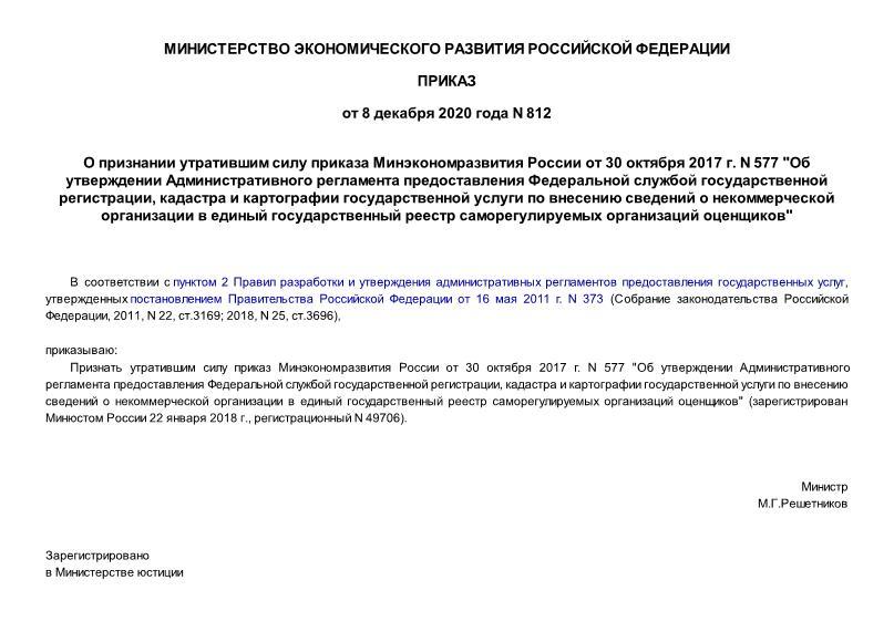 Приказ 812 О признании утратившим силу приказа Минэкономразвития России от 30 октября 2017 г. N 577