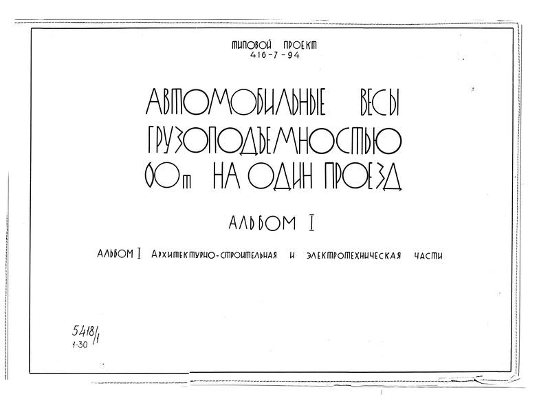 Типовой проект 416-7-94 Альбом 1 Архитектурно-строительная и электротехническая части