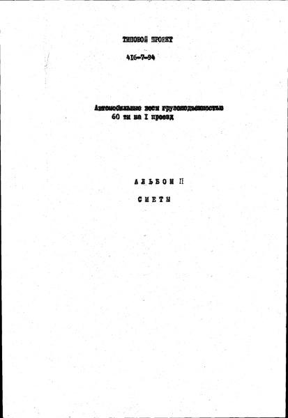 Типовой проект 416-7-94 Альбом 2 Сметы