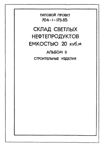 Типовой проект 704-1-174.85 Альбом 2 Строительные изделия (из Т.П. 704-1-173.85)