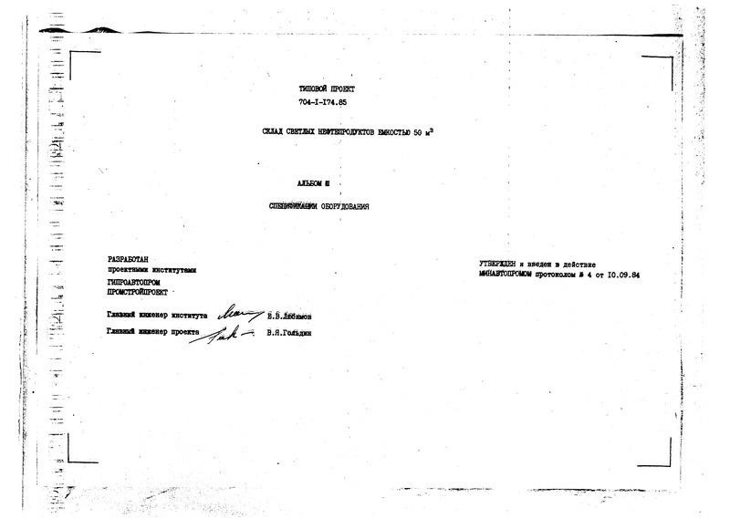 Типовой проект 704-1-174.85 Альбом 3 Спецификации оборудования