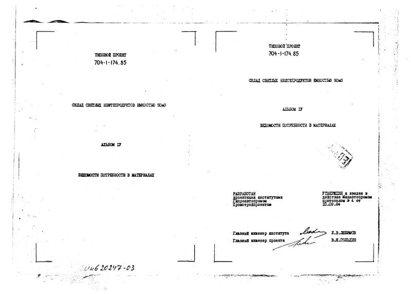 Типовой проект 704-1-174.85 Альбом 4 Ведомости потребности в материалах