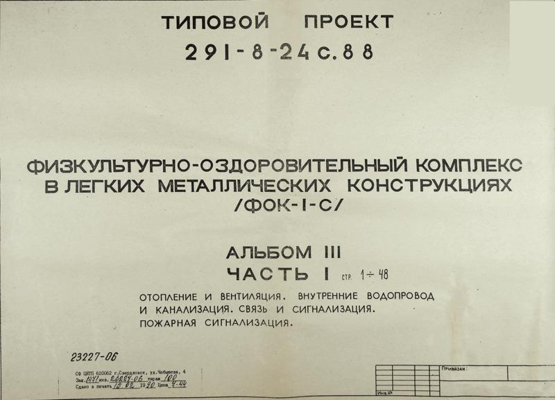 Типовой проект 291-8-24с.88 Альбом 3 Часть 1 Отопление и вентиляция. Внутренние водопровод и канализация. Связь и сигнализация. Пожарная сигнализация