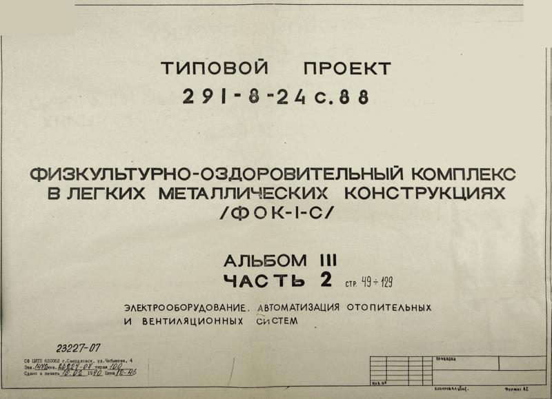 Типовой проект 291-8-24с.88 Альбом 3 Часть 2 Электрооборудование. Автоматизация отопительных и вентиляционных систем