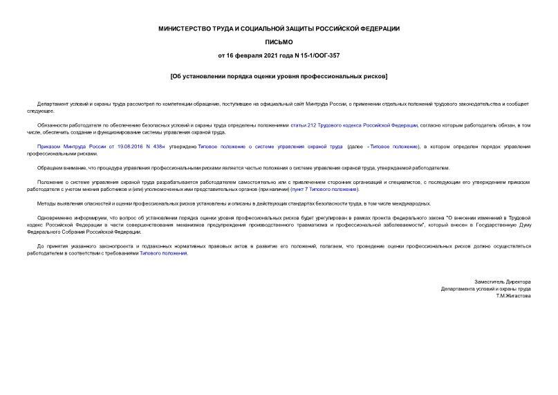 Письмо 15-1/ООГ-357 Об установлении порядка оценки уровня профессиональных рисков