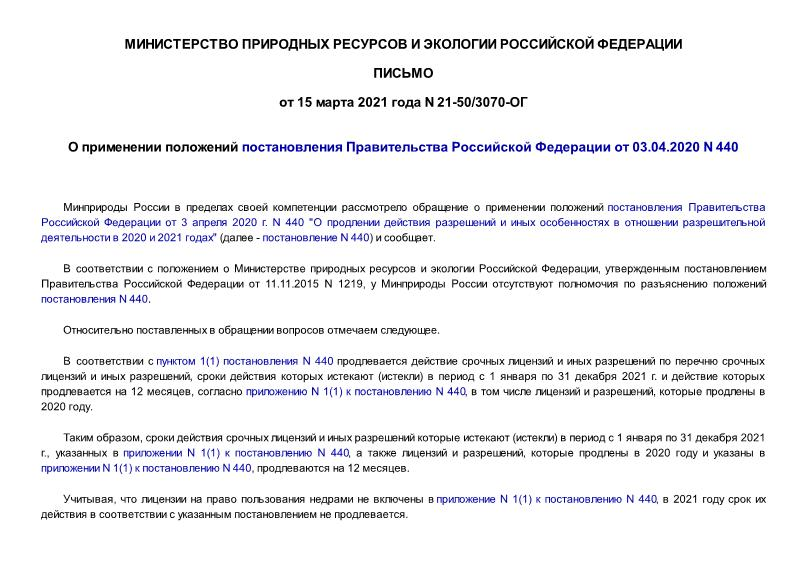 Письмо 21-50/3070-ОГ О применении положений постановления Правительства Российской Федерации от 03.04.2020 N 440