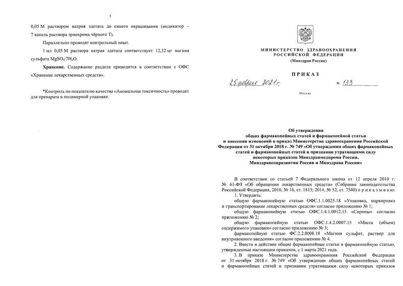 Общая фармакопейная статья ОФС.1.4.2.0007.15 ОФС.1.4.2.0007.15 Масса (объем) содержимого упаковки
