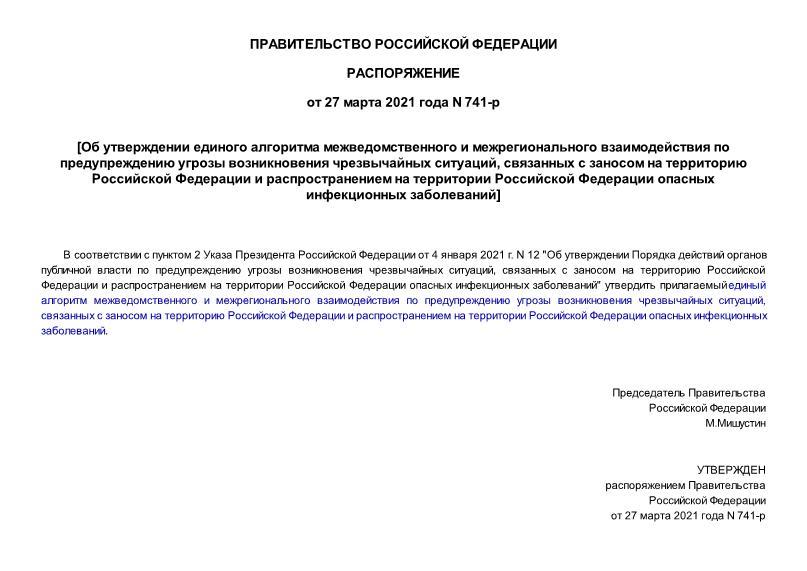 Распоряжение 741-р Об утверждении единого алгоритма межведомственного и межрегионального взаимодействия по предупреждению угрозы возникновения чрезвычайных ситуаций, связанных с заносом на территорию Российской Федерации и распространением на территории Российской Федерации опасных инфекционных заболеваний