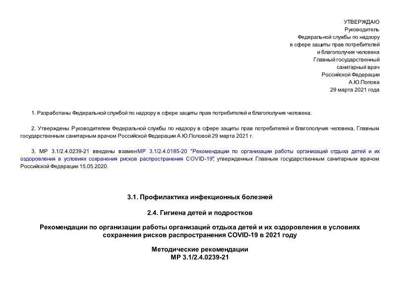 Методические рекомендации 3.1/2.4.0239-21 Рекомендации по организации работы организаций отдыха детей и их оздоровления в условиях сохранения рисков распространения COVID-19 в 2021 году