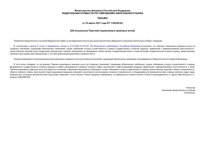 Письмо Г-1556/08-04 Об актуальных Перечнях нормативных правовых актов