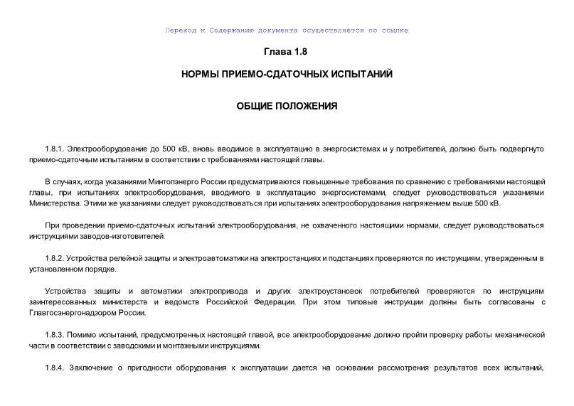 ПУЭ  Правила устройства электроустановок (ПУЭ). Глава 1.8. Нормы приемо-сдаточных испытаний (Издание шестое)