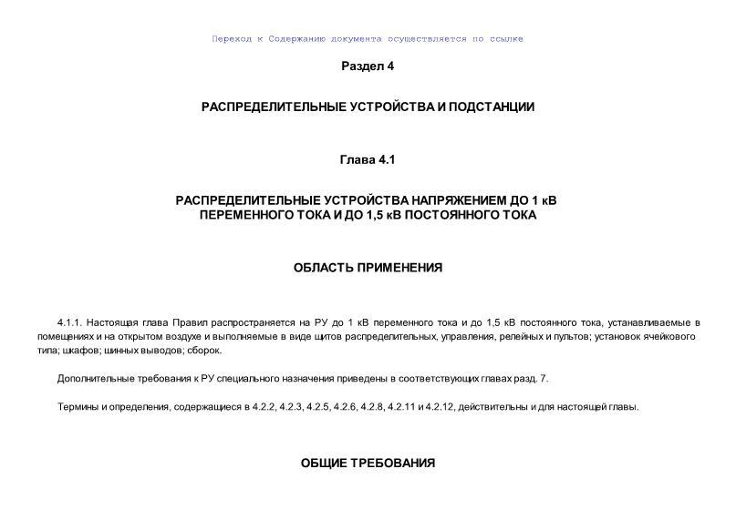 ПУЭ  Правила устройства электроустановок (ПУЭ). Глава 4.1. Распределительные устройства напряжением до 1 кВ переменного тока и до 1,5 кВ постоянного тока (Издание шестое)