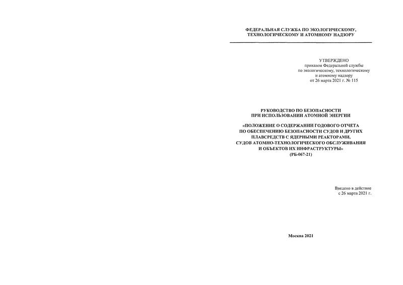 Руководство 067-21 Руководство по безопасности при использовании атомной энергии