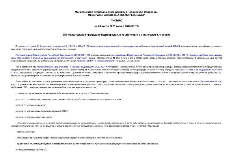 Письмо 6645/03-ТА Об обязательной процедуре подтверждения компетенции в установленные сроки