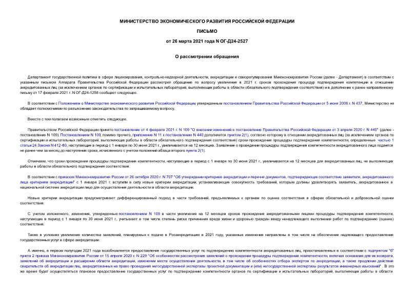 Письмо ОГ-Д24-2527 О рассмотрении обращения