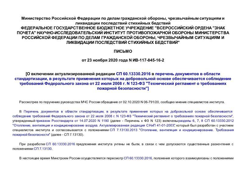 Письмо ИВ-117-845-16-2 О включении актуализированной редакции СП 60.13330.2016 в перечень документов в области стандартизации, в результате применения которых на добровольной основе обеспечивается соблюдение требований Федерального закона от 22 июля 2008 г. N 123-ФЗ