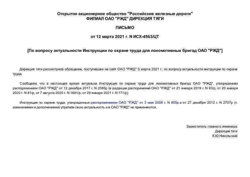 Письмо ИСХ-4563/ЦТ По вопросу актуальности Инструкции по охране труда для локомотивных бригад ОАО