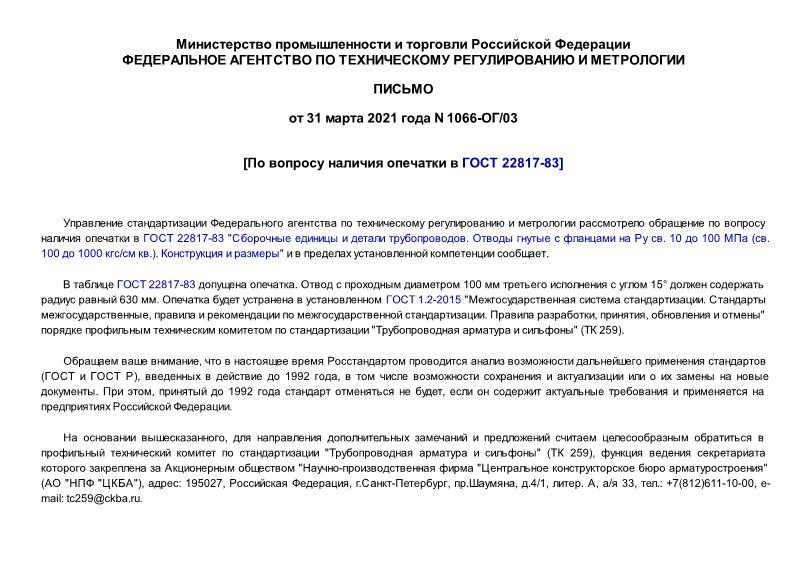 Письмо 1066-ОГ/03 По вопросу наличия опечатки в ГОСТ 22817-83