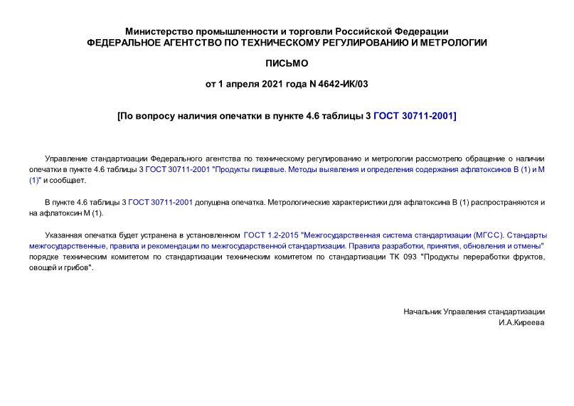 Письмо 4642-ИК/03 По вопросу наличия опечатки в пункте 4.6 таблицы 3 ГОСТ 30711-2001