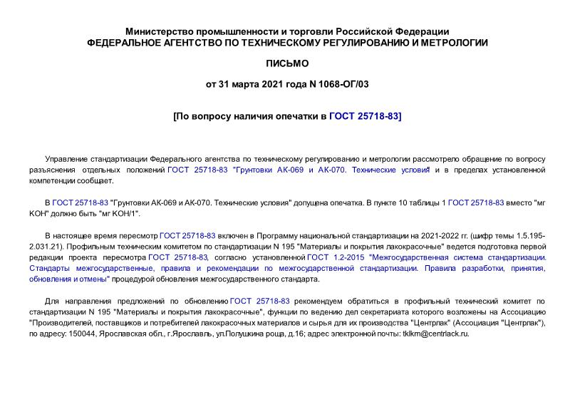 Письмо 1068-ОГ/03 По вопросу наличия опечатки в ГОСТ 25718-83