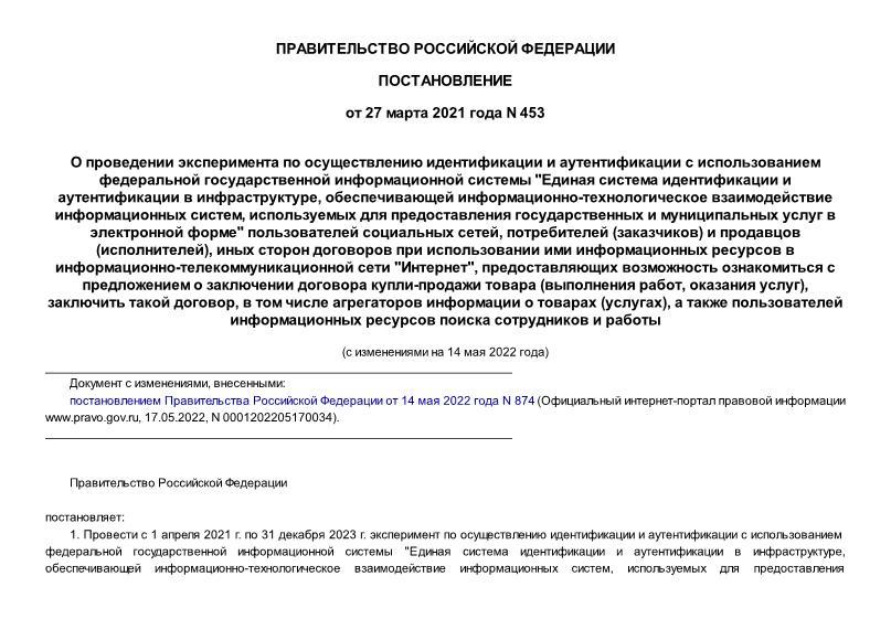 Постановление 453 О проведении эксперимента по осуществлению идентификации и аутентификации с использованием федеральной государственной информационной системы