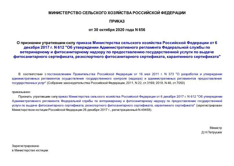Приказ 656 О признании утратившим силу приказа Министерства сельского хозяйства Российской Федерации от 6 декабря 2017 г. N 612