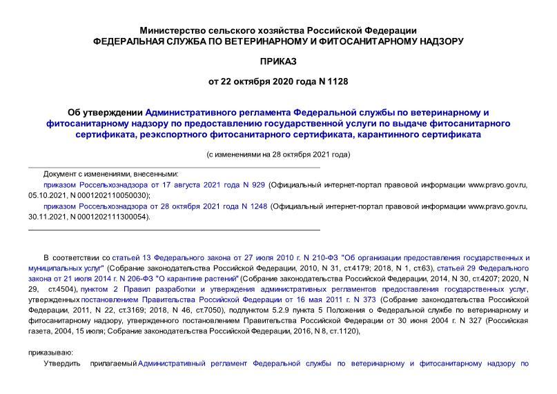 Приказ 1128 Об утверждении Административного регламента Федеральной службы по ветеринарному и фитосанитарному надзору по предоставлению государственной услуги по выдаче фитосанитарного сертификата, реэкспортного фитосанитарного сертификата, карантинного сертификата