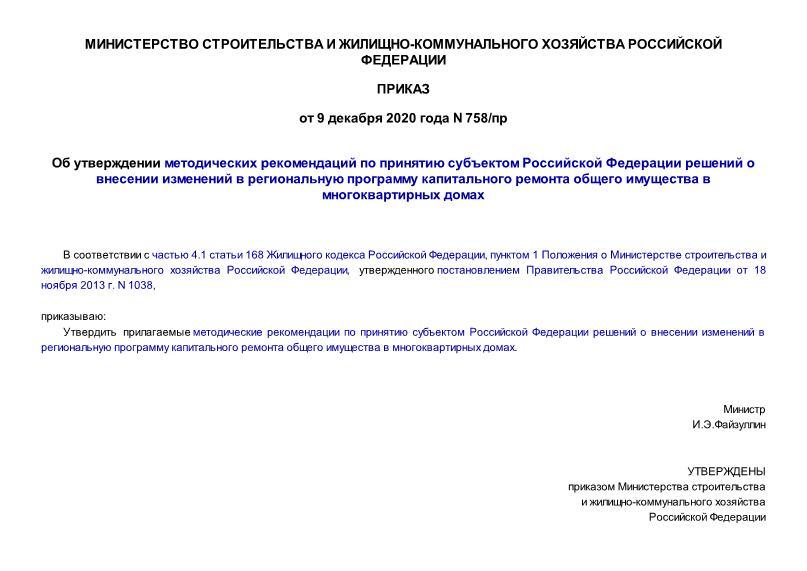 Приказ 758/пр Об утверждении методических рекомендаций по принятию субъектом Российской Федерации решений о внесении изменений в региональную программу капитального ремонта общего имущества в многоквартирных домах