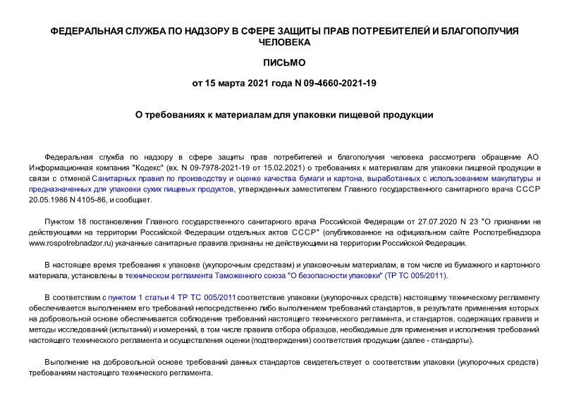 Письмо 09-4660-2021-19 О требованиях к материалам для упаковки пищевой продукции