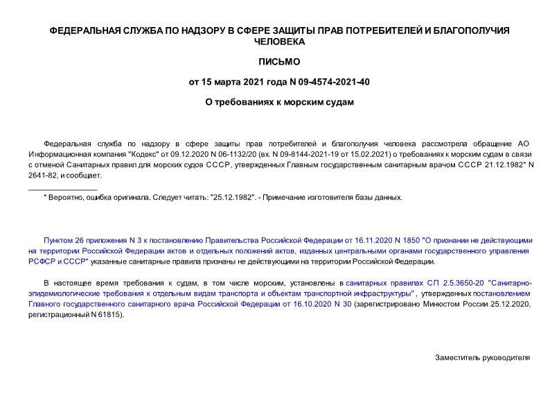 Письмо 09-4574-2021-40 О требованиях к морским судам