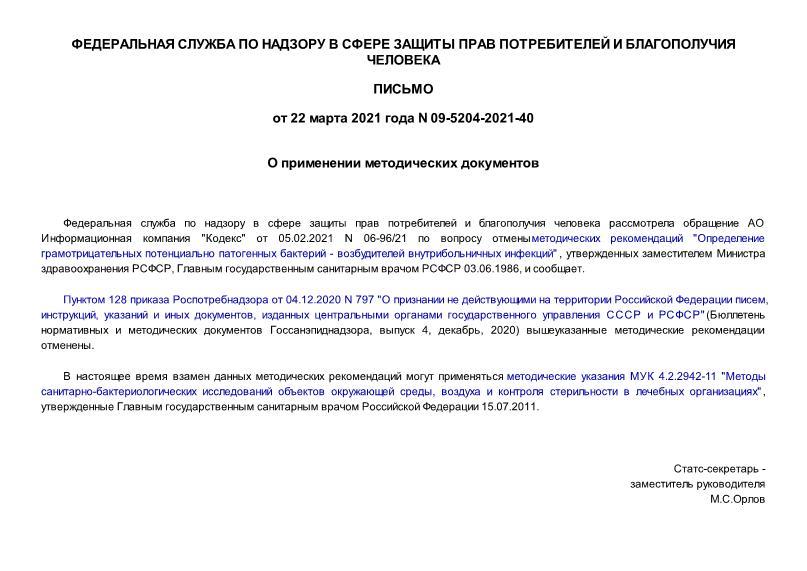 Письмо 09-5204-2021-40 О применении методических документов