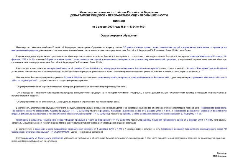 Письмо 21-1-1364/ог-1621 О рассмотрении обращения