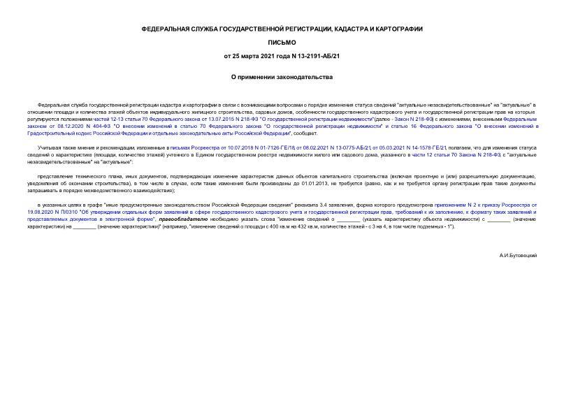 Письмо 13-2191-АБ/21 О применении законодательства