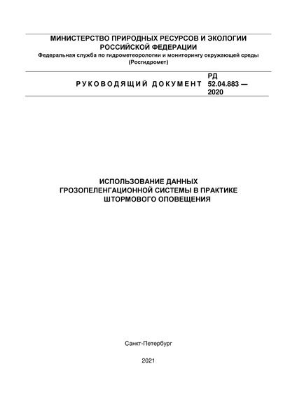 РД 52.04.883-2020 Использование данных грозопеленгационной системы в практике штормового оповещения