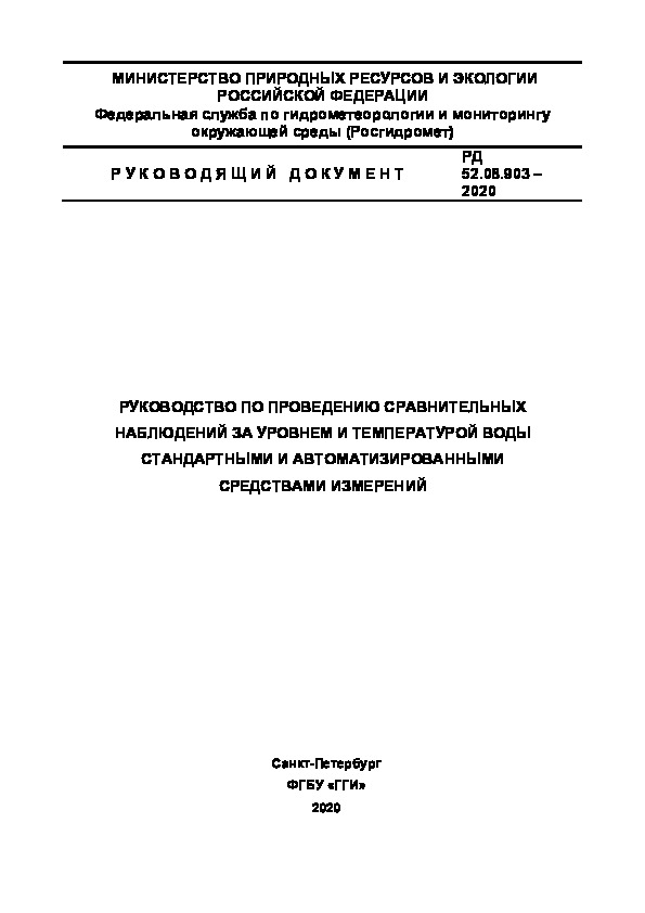 РД 52.08.903-2020 Руководство по проведению сравнительных наблюдений за уровнем и температурой воды стандартными и автоматизированными средствами измерений