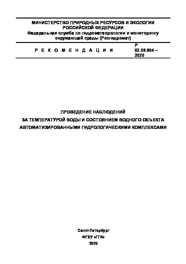 РД 52.08.904-2020 Рекомендации. Проведение наблюдений за температурой воды и состоянием водного объекта автоматизированными гидрологическими комплексами