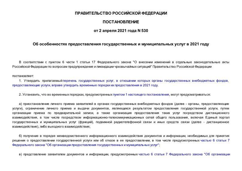 Постановление 530 Об особенностях предоставления государственных и муниципальных услуг в 2021 году