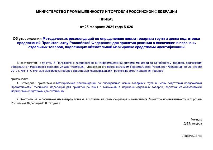 Приказ 626 Об утверждении Методических рекомендаций по определению новых товарных групп в целях подготовки предложений Правительству Российской Федерации для принятия решения о включении в перечень отдельных товаров, подлежащих обязательной маркировке средствами идентификации