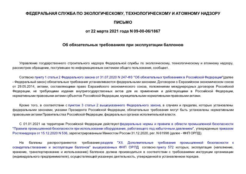 Письмо 09-00-06/1867 Об обязательных требованиях при эксплуатации баллонов