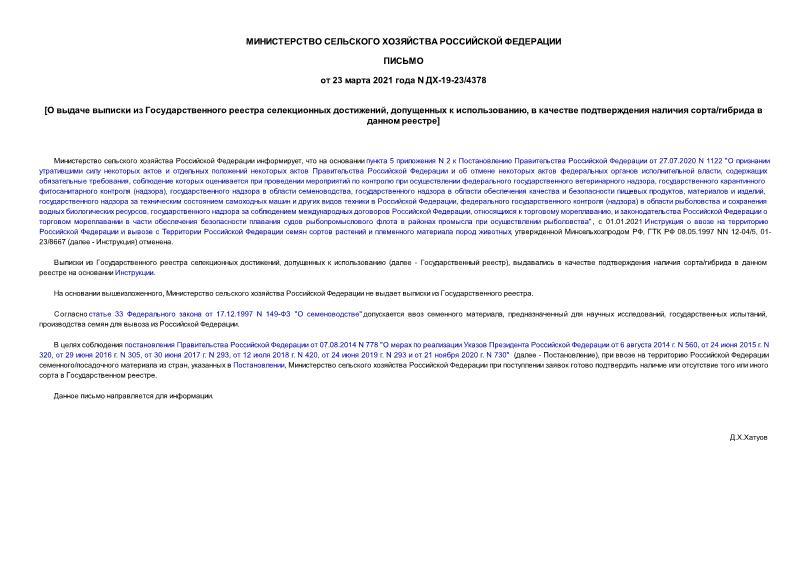 Письмо ДХ-19-23/4378 О выдаче выписки из Государственного реестра селекционных достижений, допущенных к использованию, в качестве подтверждения наличия сорта/гибрида в данном реестре