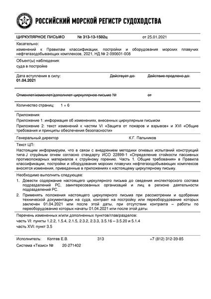 циркулярное письмо 313-13-1502ц НД N 2-090601-008 Правила по нефтегазовому оборудованию морских плавучих нефтегазодобывающих комплексов, плавучих буровых установок и морских стационарных платформ (Издание 2021 года)