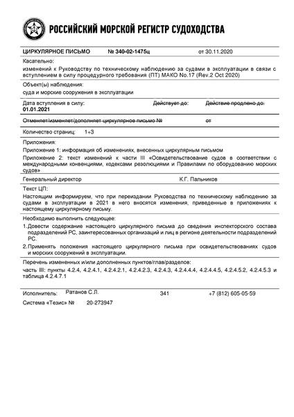 циркулярное письмо 340-02-1475ц НД N 2-030101-009 Руководство по техническому наблюдению за судами в эксплуатации (Издание 2020 года)