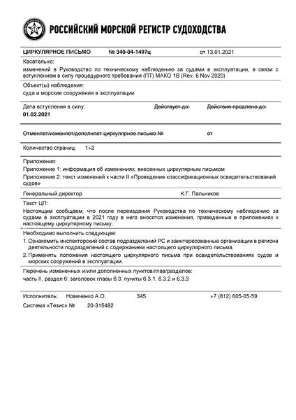 циркулярное письмо 340-04-1497ц НД N 2-030101-009 Руководство по техническому наблюдению за судами в эксплуатации (Издание 2020 года)