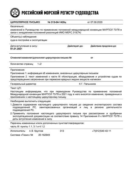 циркулярное письмо 313-04-1426ц НД N 2-030101-035 Руководство по применению положений Международной конвенции МАРПОЛ 73/78 (Издание 2020 года)