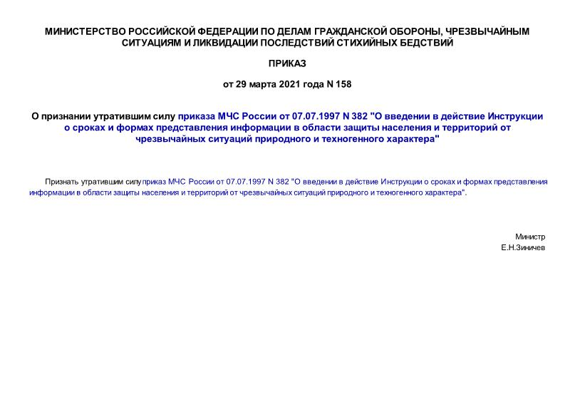 Приказ 158 О признании утратившим силу приказа МЧС России от 07.07.1997 N 382
