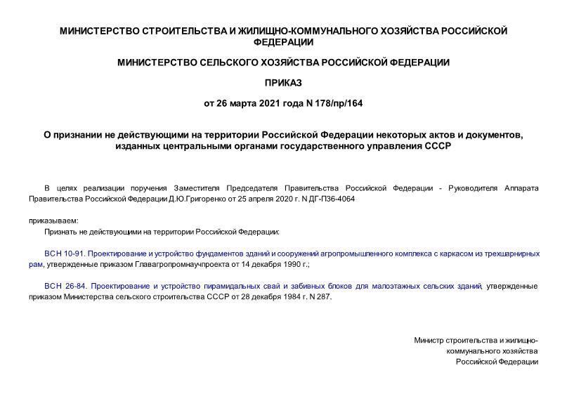 Приказ 178/пр/164 О признании не действующими на территории Российской Федерации некоторых актов и документов, изданных центральными органами государственного управления СССР
