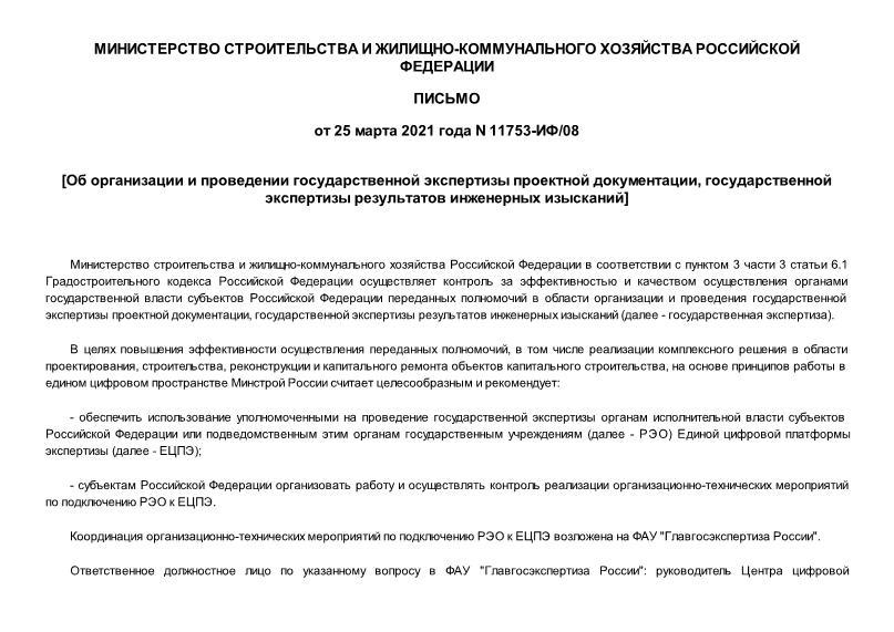 Письмо 11753-ИФ/08 Об организации и проведении государственной экспертизы проектной документации, государственной экспертизы результатов инженерных изысканий