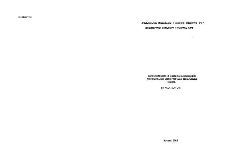 РД 33-3.5-01-83 Окультуривание и сельскохозяйственное использование мелиорируемых минеральных земель