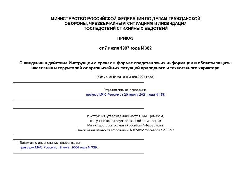 Приказ 382 О введении в действие Инструкции о сроках и формах представления информации в области защиты населения и территорий от чрезвычайных ситуаций природного и техногенного характера (с изменениями на 8 июля 2004 года) (утратил силу на основании приказа МЧС России от 29.03.2021 N 158)