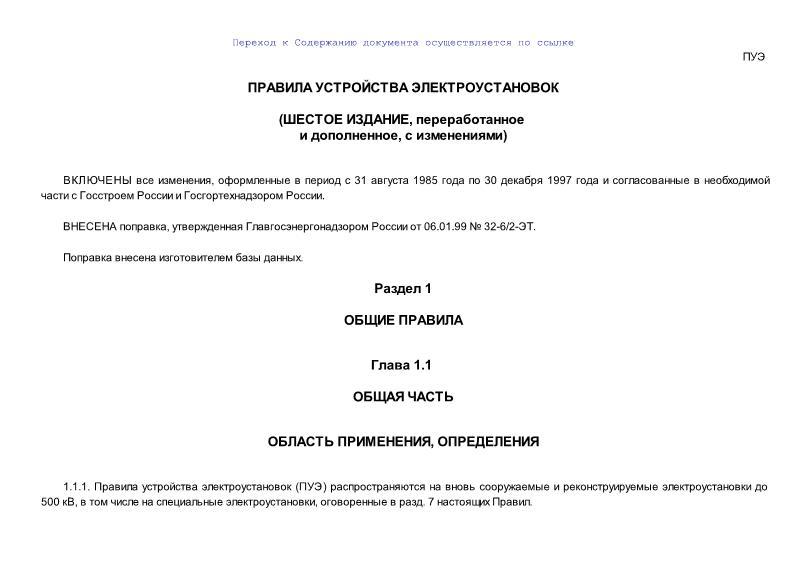 ПУЭ  Правила устройства электроустановок (ПУЭ). Глава 1.1. Общая часть (Издание шестое)